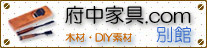 木材・木工素材の通信販売 / DIY銘木ショップ