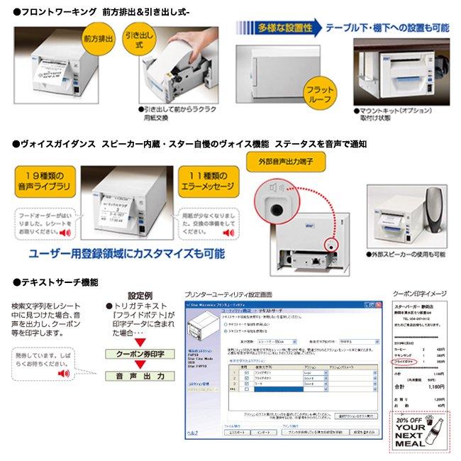 スター精密 据え置き型感熱式プリンター FVP10シリーズ FVP10U-24J1 JP セット ACアダプター インターフェースカード付き ホワイトの画像
