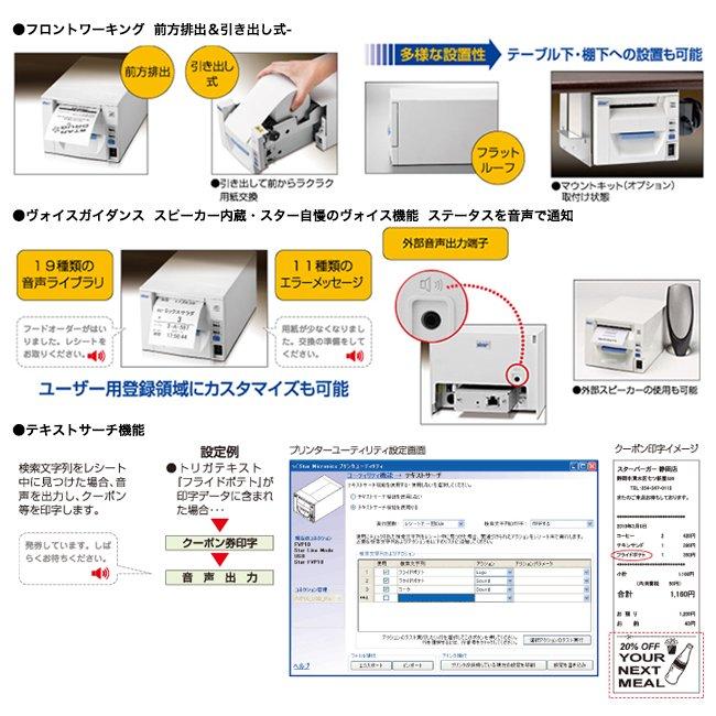 スター精密 据え置き型感熱式プリンター FVP10シリーズ FVP10UE3X-24J1 JP WebPRNT対応Ethernet(E3X)接続 ホワイト の画像