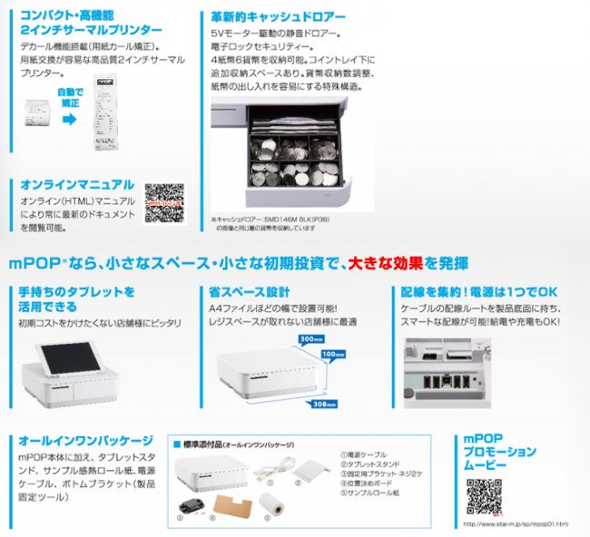 スター精密 キャッシュドロア一体型感熱式プリンター mPOP 旧 POP10-OF WHT JP 新 POP10 WHT JP USB Bluetooth DK接続 MFi認定 スノーホワイトの画像