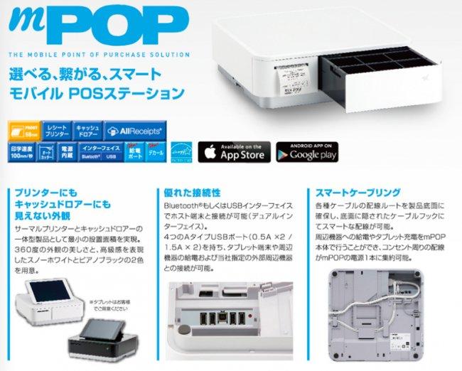 スター精密 キャッシュドロア一体型感熱式プリンター mPOP 旧 POP10-B1OF WHT JP 新 POP10-B1 WHT JP バーコードリーダー付 Bluetooth MFi ホワイトの画像