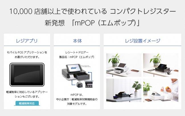 スター精密 キャッシュドロア一体型感熱式プリンター mPOP 旧 POP10-OF WHT JP 新 POP10 WHT JP セット(カスタマーディスプレイ付) Bluetooth MFi ホワイトの画像
