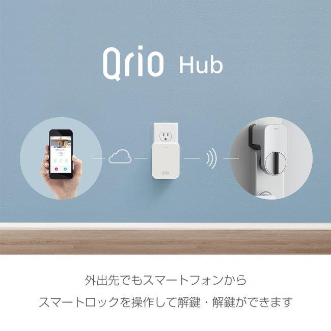 キュリオ スマートロック Q-SL1-HS(Q-SL1&Q-H1) セット(キュリオ ハブ付き) シルバー Qrio Smart Lock Set (including Qrio Hub) の画像