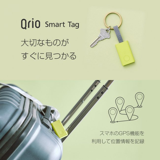 キュリオ スマートタグ Q-ST1-LB ライトブルー Qrio Smart Tag Q-ST1-LB Light Blueの画像