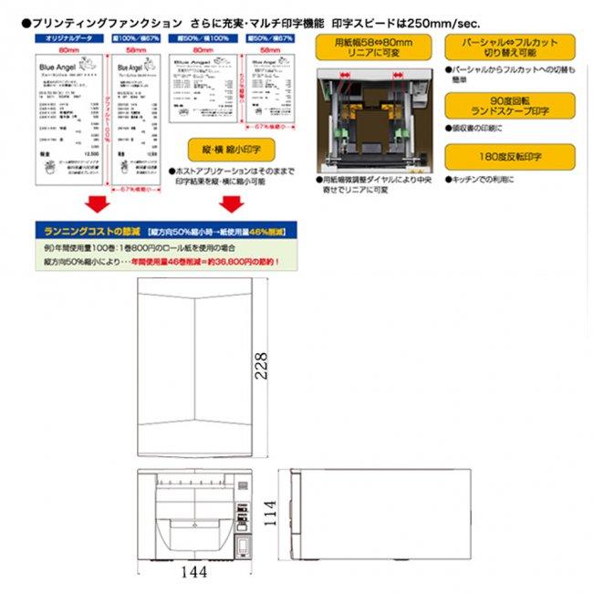 スター精密 据え置き型感熱式プリンター FVP10シリーズ FVP10UBI2-24OF JP USB Bluetooth接続 ホワイトの画像