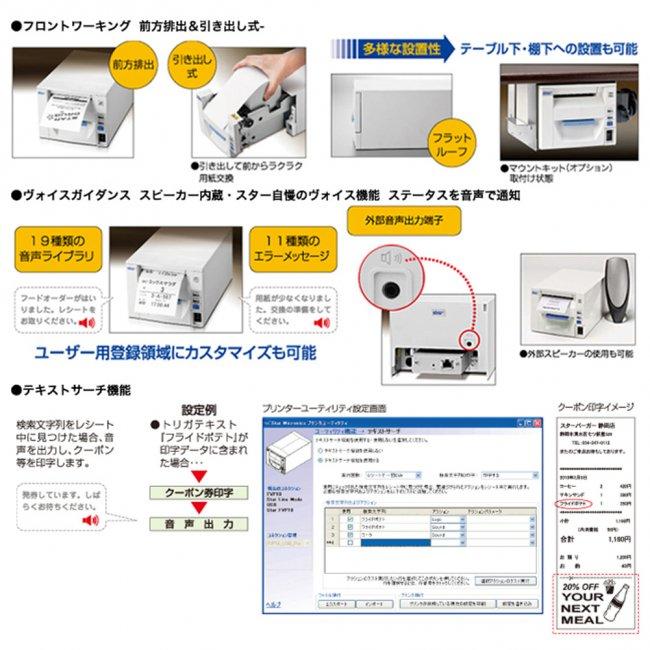 スター精密 据え置き型感熱式プリンター FVP10シリーズ FVP10UE3X-24J1 JP セット(ACアダプター) WebPRNT対応Ethernet(E3X)接続 ホワイトの画像