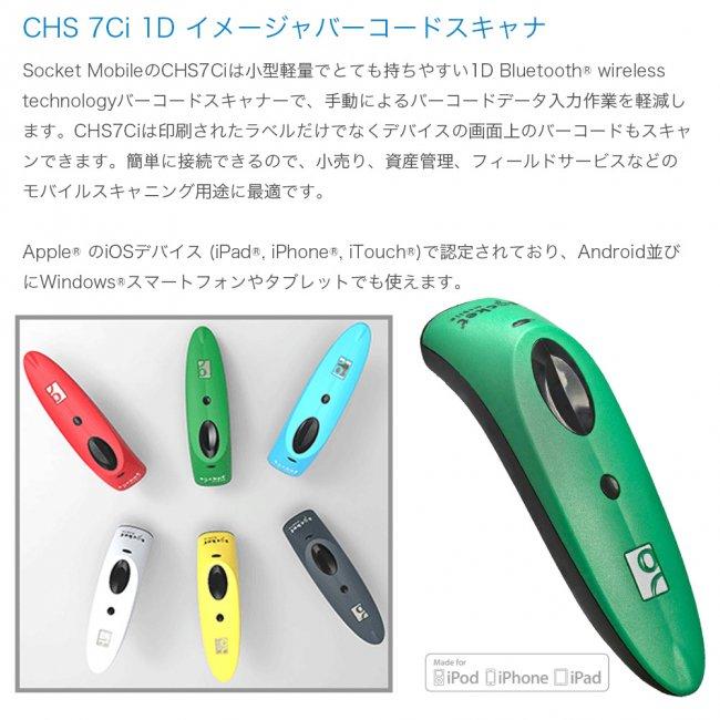 ソケットモバイル ワイヤレス CCDバーコードリーダー CHS7シリーズ CHS7Ci V3 CX3351-1662 Bluetooth接続 MFi認定 グリーンの画像