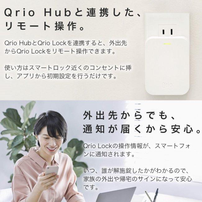 キュリオロック Q-SL2 セット(キュリオ ハブ付き) ブラック Qrio Lock Q-SL2 Set (including Qrio Hub) Blackの画像