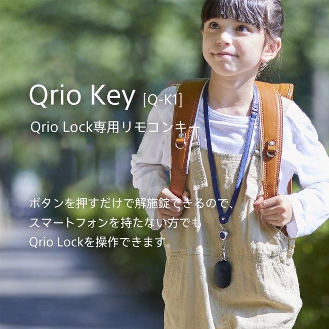 キュリオキー Q-K1 ブラック Qrio Key Q-K1 Blackの画像