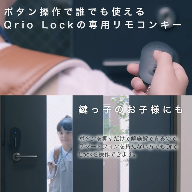 キュリオロック Q-SL2 セット(キュリオキー付き) ブラック Qrio Lock Q-SL2 Set (including Qrio Key) Blackの画像