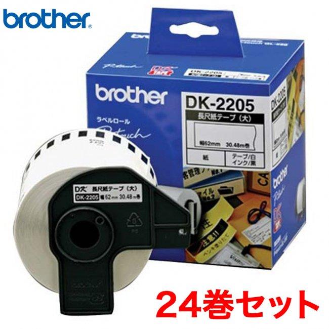 ブラザー 感熱式ラベルテープ 長尺紙テープ DKテープ DK-2205 ホワイト 幅62mm 30.48m巻 24巻セットの画像