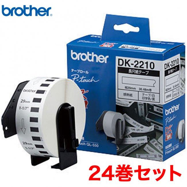 ブラザー 感熱式ラベルテープ 長尺紙テープ DKテープ DK-2210 ホワイト 幅29mm 30.48m巻 24巻セットの画像