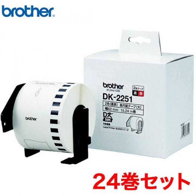 ブラザー 感熱式ラベルテープ 長尺紙テープ 赤黒2色発色 DKテープ DK-2251 ホワイト 幅62mm 15.24m巻 24巻セットの画像
