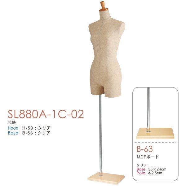 婦人ボディ レディースマネキン 腕なし 芯地張り 長方形ベース 木調ツノヘッド S/M/Lサイズ [SL880A-1C-02]