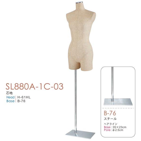 婦人ボディ レディースマネキン 腕なし 芯地張り 長方形ベース スチールヘッド S/M/Lサイズ [SL880A-1C-03]