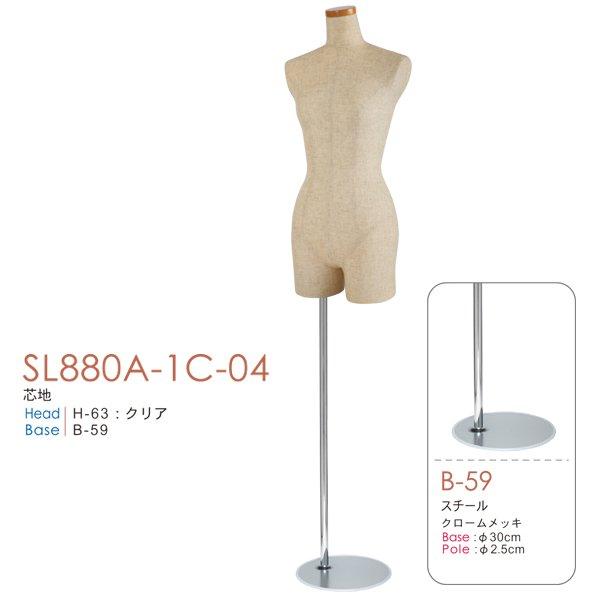 婦人ボディ レディースマネキン 腕なし 芯地張り 円形ベース 木製ヘッド S/M/Lサイズ [SL880A-1C-04]