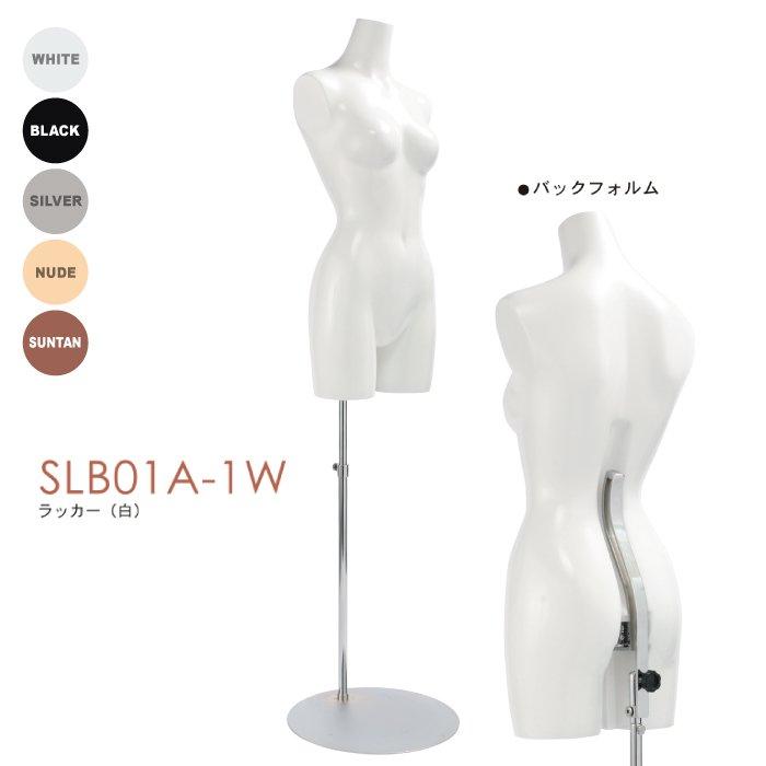婦人トルソー レディーストルソー 腕なし ウエストリフトボディ 円形スチールベース カラー5色 [SLB01A-1W]