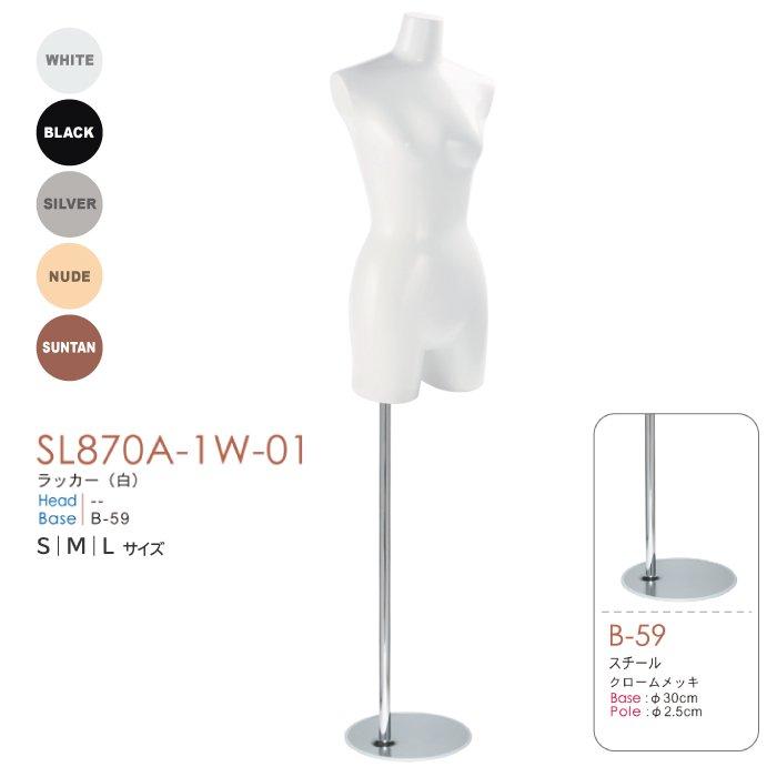 婦人トルソー レディーストルソー 腕なし ヘッドなし 円形スチールベース カラー5色 [SL870A-1W-01]