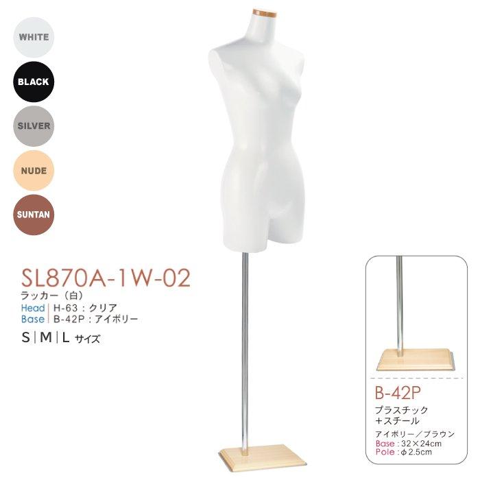 婦人トルソー レディーストルソー 腕なし 木製ヘッド 長方形ベース カラー5色 [SL870A-1W-02]