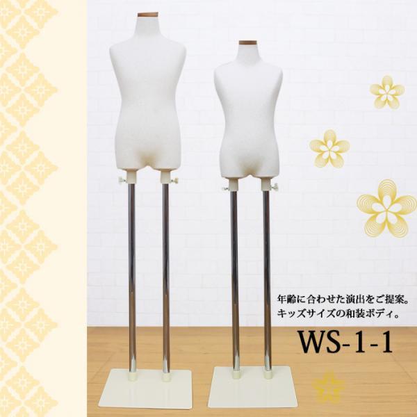 【代引無料】和装ボディ 子供サイズ 腕なし 芯地ニット張り スチール台 [WS-1-1]