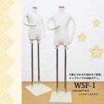 【代引無料】和装ボディ 子供サイズ フレキ腕付き 芯地ニット スチール台 [WSF-1-1]