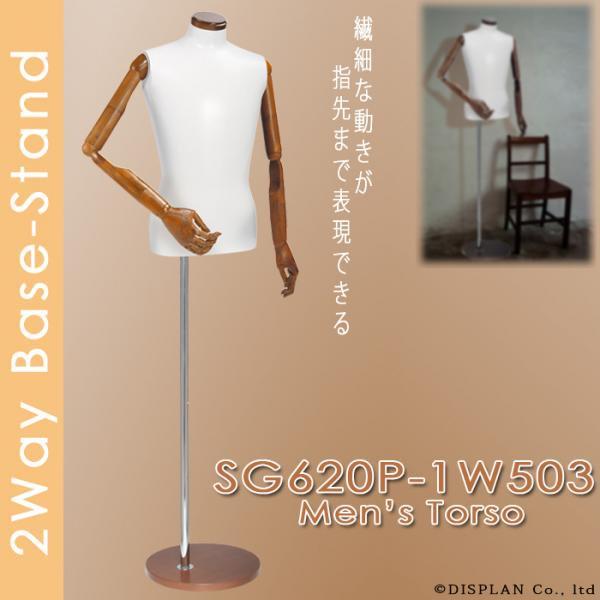 紳士トルソー 可動腕 ラッカー塗装  木製ヘッド 木製ベース S/M/Lサイズ [SG620P-1W503]