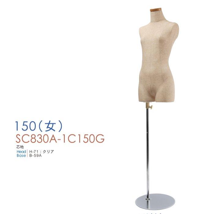子供ボディ 腕なし 芯地張り 円形スチールベース 150サイズ(女児) [SC830A-1C150G]