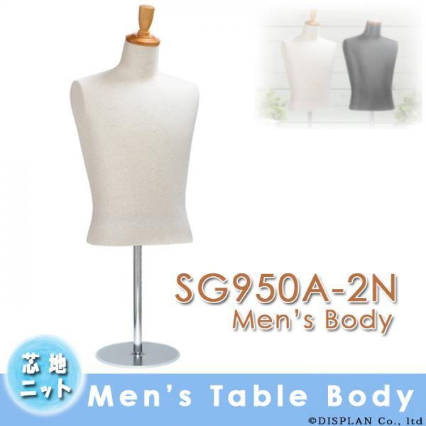 紳士ボディ 腕なし 芯地ニット 角ヘッド スチールベース S/M/Lサイズ [SG950A-2N]