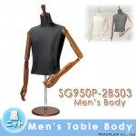 紳士ボディ 可動腕 黒ニット 角ヘッド 木調円形ベース S/M/Lサイズ [SG950P-2B503]