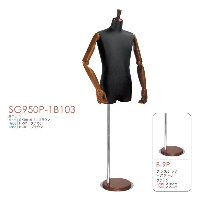 紳士ボディ 可動腕付き 黒ニット張り 木調ヘッド 円形ベース S/M/Lサイズ [SG950P-1B103]