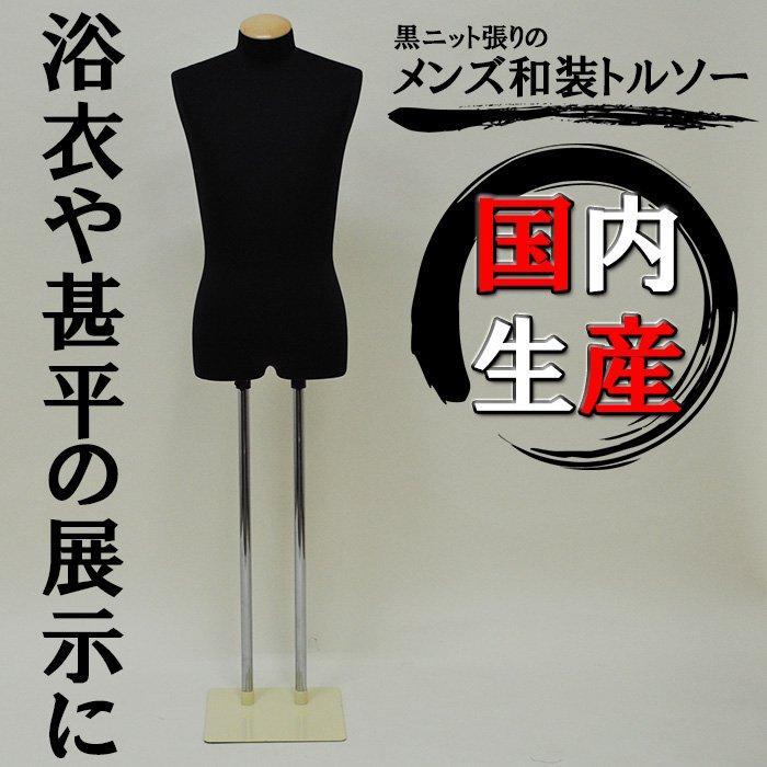 【代引無料】和装ボディ メンズ 腕なし 黒ニット張り スチール台 [GN24-29]