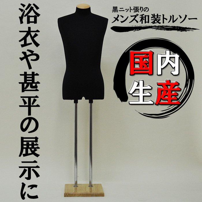 【代引無料】和装ボディ メンズ 腕なし 黒ニット張り 木製台 [GN24-28]