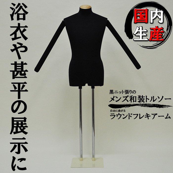 【代引無料】和装ボディ メンズ フレキアーム 黒ニット張り スチール台 [GNK24-29]