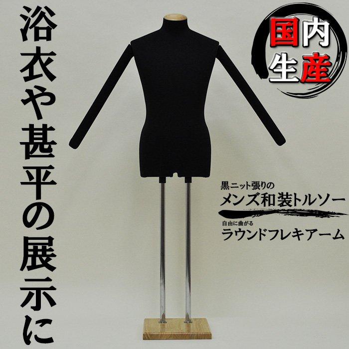 【代引無料】和装ボディ メンズ フレキアーム 黒ニット張り 木製台 [GNK24-28]