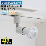 LEDスポットライト レフ球 LED電球付き 4個セット 配線ダクト用 [DIS-LT-03]