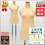 <img class='new_mark_img1' src='//img.shop-pro.jp/img/new/icons30.gif' style='border:none;display:inline;margin:0px;padding:0px;width:auto;' />【代引無料】和装ボディ 腕なし スチール台 [K6-29]