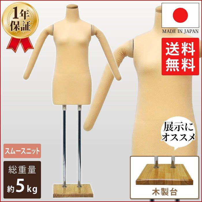 【代引無料】和装ボディ 腕付き 木製台 [KA-28]