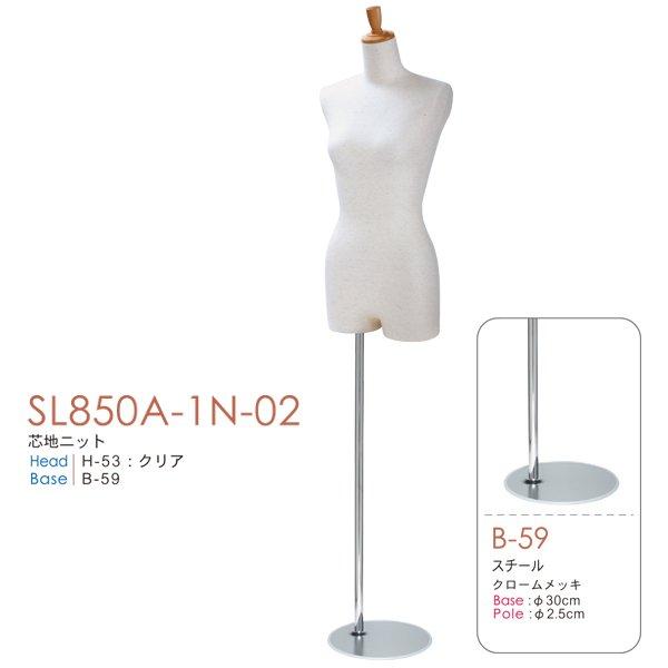 婦人ボディ レディースマネキン 腕なし 芯地ニット張り 円形スチールベース 木製ツノヘッド S/M/Lサイズ [SL850A-1N-02]