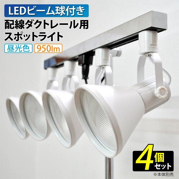 【企業ショップ限定】 配線ダクト付き スポットスタンド 照明 [F2170]