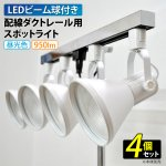 LEDスポットライト ビーム球 電球付き 4個セット 配線ダクト用 [DIS-LT-01]