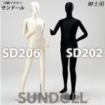 全身可動マネキン サンドール 180cm メンズ アイボリー/ブラック/スモークグレー/ミルクティー [SD20]