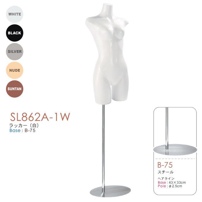 婦人トルソー レディーストルソー 腕なし ラッカー塗装 楕円形スチールベース カラー5色 [SL862A-1W]