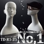 マネキンヘッド 樹脂製 ホワイト ピアス穴加工済み [TD-R5-25]