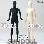 全身可動マネキン 婦人サンドール 175cm レディース アイボリー/ブラック/スモークグレー/ミルクティー [SD10]
