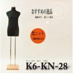 【代引無料】和装ボディ 着付けマネキン 腕なし 黒ニット張り 木製台 [K6-KN-28]