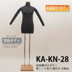【代引無料】和装ボディ 着物マネキン 腕付き 黒ニット張り 木製台 [KA-KN-28]