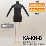 【代引無料】和装ボディ 振袖用マネキン 腕付き 黒ニット張り 安定台 [KA-KN-29B]