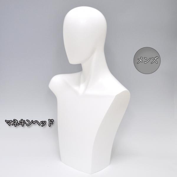 マネキンヘッド メンズ 上半身 ホワイト [D10-G]