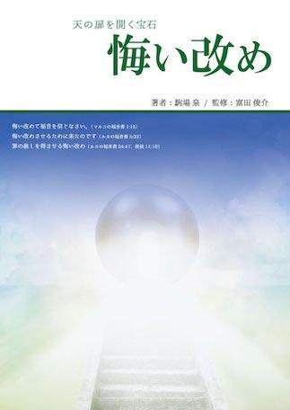 天の扉を開く宝石「悔い改め」改訂版