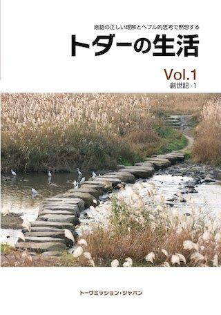 トダの生活Vol.1
